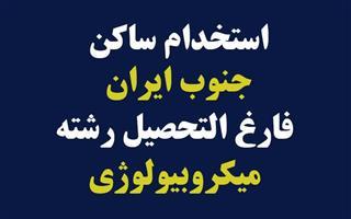 استخدام فارغ التحصیل رشته میکروبیولوژی، جنوب ایران