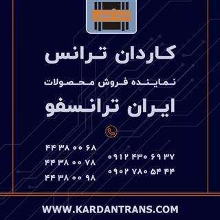 فروش ترانس ایران ترانسفو، نمایندگی ایران ترانسفو