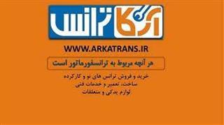 خرید ترانس های ایران ترانسفو از آرکا ترانس