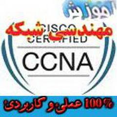 تدریس خصوصی دوره CCNA
