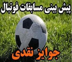 """پیشبینی مسابقات فوتبال در """"طرف سیز"""""""