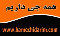بزرگترین سیستم فروشگاهی الکترونیکی ایران