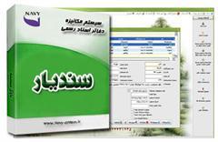 نرم افزار دفاتر اسناد رسمی ( دفترخانه ) سندیار