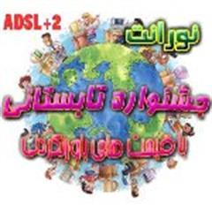 شبکه اینترنت پرسرعتADSL+2 نورانت
