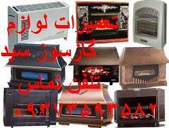 تعمیر کار انواع بخاری گازی و شومینه
