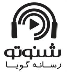 رسانه گویای شنوتو: پادکست و کتاب صوتی رایگان
