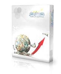 سیستم یکپارچه مدیریت مالی حسابدار جامع و کامل