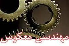 آموزش مهندسی معکوس مقدماتی و پیشرفته