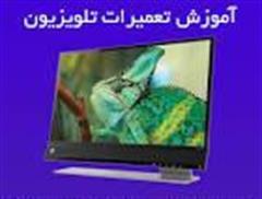 دوره آموزش تعمیرات تلویزیون LCD & LED