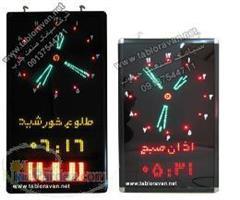 ساعت و تقویم حرم امام رضا تابلو ( LED ال ای دی)