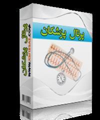 طراحی تخصصی وب سایت پزشکان / پرتال پزشکان سایت ایر