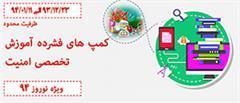 کمپ های فشرده آموزش تخصصی امنیت ویژه نوروز 94