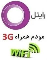 آبتین نت ارائه دهنده اینترنت پرسرعت 3G رایتل