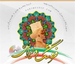 خرید سریال ایرانی