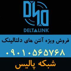 نماینده فروش آنتن های دلتالینک Deltalink