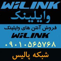 فروش آنتن های وایلینک WiLink