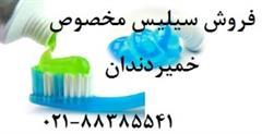 فروش سیلیس مخصوص خمیر دندان
