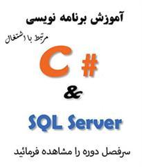 آموزش برنامه نویسی در بندرعباس c# , sql