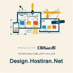 طراحی وب سایت سریع  و سفارشی - هاست ایران