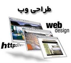 طراحی سایت حرفه ای و ارزان
