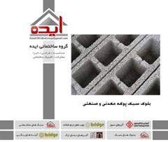 فروش بلوک سبک در شیراز، گروه ساختمانی ایده