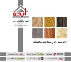 فروش انواع سنگ های ساختمانی – گروه ساختمانی ایده