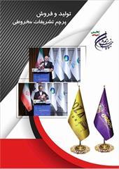 تولید پرچم تشریفات در تهران