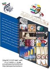 تولید کننده انواع پرچم(تشریفات_رومیزی_اهتزاز_ساحلی