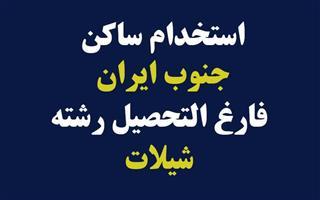 استخدام فارغ التحصیل رشته شیلات، جنوب ایران