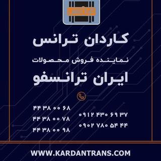 فروش ترانس ایران ترانسفو – نمایندگی ایران ترانسفو