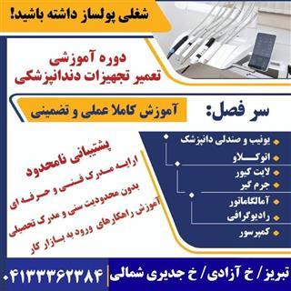 آموزش تعمیر تجهیزات پزشکی و دندانپزشکی در تبریز