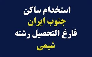 استخدام فارغ التحصیل رشته شیمی، جنوب ایران