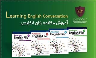 آموزش مکالمه زبان انگلیسی (حضوری و غیرحضوری)
