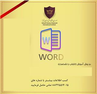 آموزش نرم افزار ورد Word