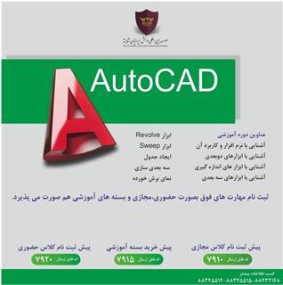 Auotocad آموزش نرم افزار مهندسی