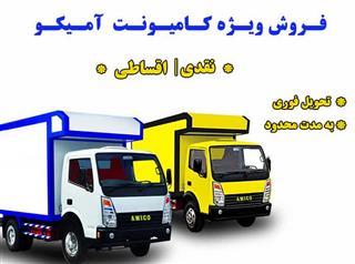 فروش ویژه کامیونت آمیکو به صورت نقد و اقساط