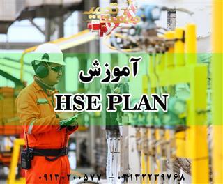 دوره آموزشی HSE PLAN