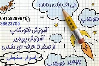 آموزش خصوصی فتوشاپ در مشهد