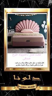 تختخواب طرح جدید چستر