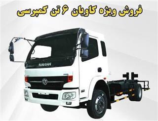فروش نقدی و لیزینگی کامیون کمپرسی K106CT
